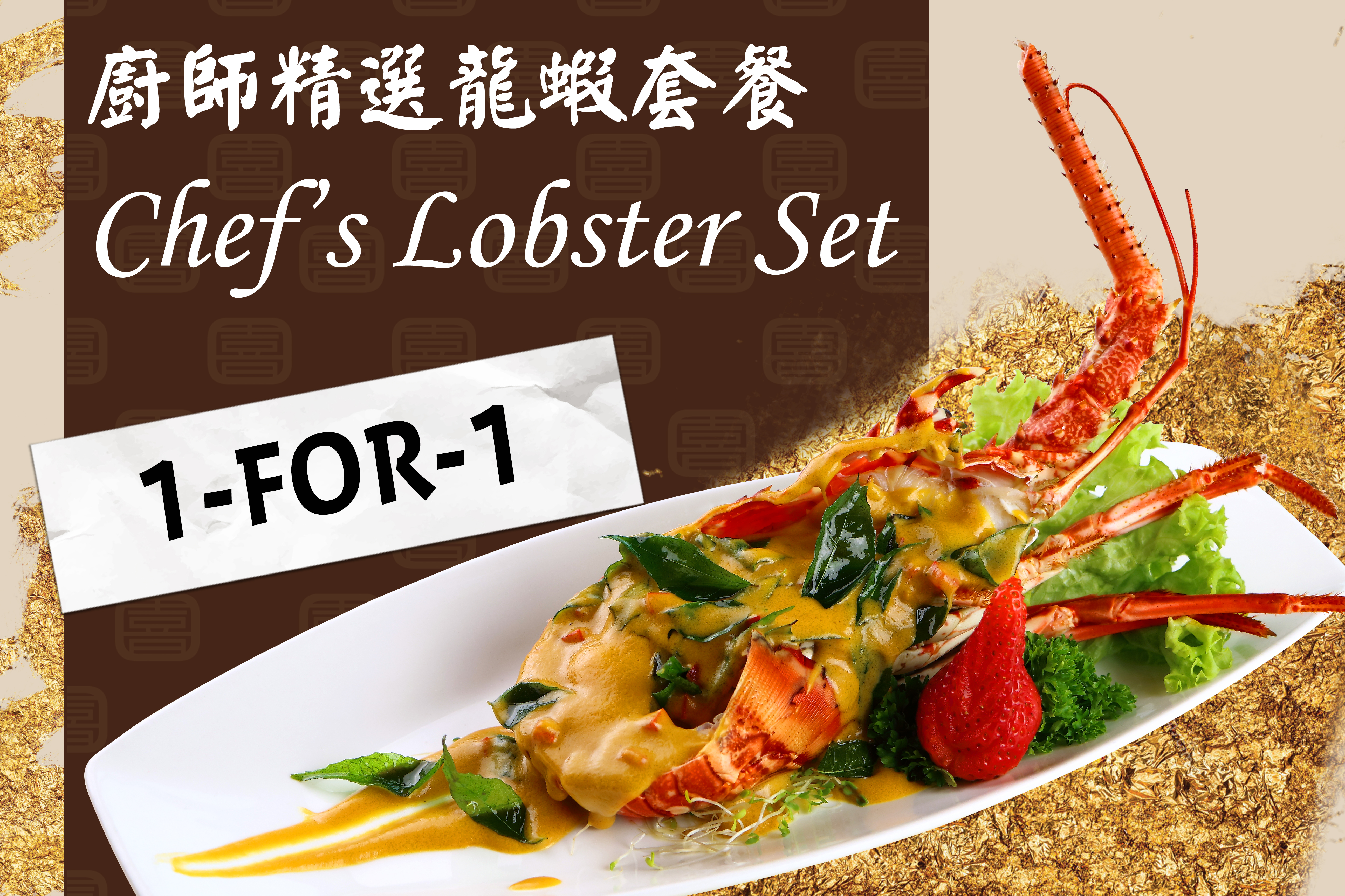 Lobster Set 1-For-1